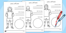 Design a Rugby Player Activity Sheet Arabic