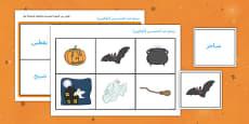 Halloween Bingo Arabic