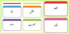 Days of the Week Flashcards Urdu
