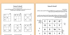 Magic Squares Activity Sheet Arabic