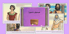 Pandora's Box Ancient Greek Myth Story Arabic Translation