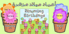 Blooming Birthdays Flower Display Pack Arabic Translation