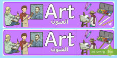 Art Display Banner English/Arabic