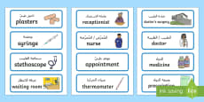 Doctor's Surgery Display Labels Arabic/English