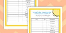 Back to School Summer Fun Classmate Scavenger Hunt Arabic