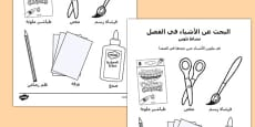 Classroom Scavenger Hunt Colouring Activity Arabic