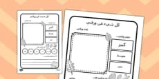 Leaf Activity Sheet Arabic