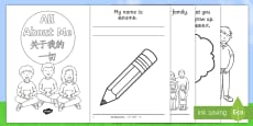 All About Me Activity Booklet - English/Mandarin Chinese