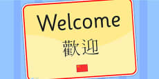 Welcome Sign EAL Chinese Version