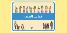 Class Rules Display Poster Arabic