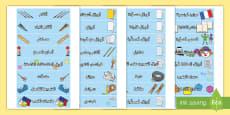 بطاقات تسمية حاجيات ومحتويات غرفة الصف