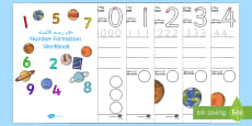 Space Themed Number Formation Workbook Arabic/English