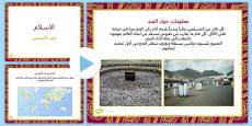 Eid Al Adha PowerPoint KS2 Arabic