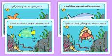 Under the Sea Playdough Mats Arabic