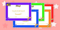 First Day at School Award Certificates Arabic