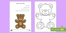 بطاقة حضن الدب للتهنئة بعيد الأب أو عيد الأم