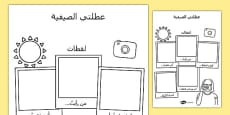 Summer Holiday Snapshots Writing Frame Arabic