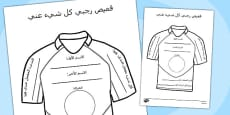 All About Me Rugby Shirt Activity Sheet Arabic