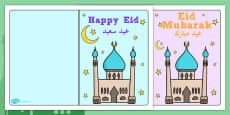 Eid Mubarak Cards Arabic Translation