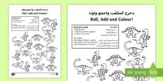 Dinosaur Colour and Roll Activity Sheet - English/Arabic
