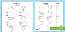 3D Shape Properties Activity Sheet English/Mandarin Chinese