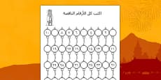 Chinese New Year Missing Number Activity Sheet Arabic