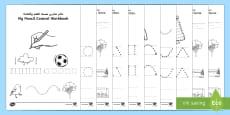 Line Handwriting Activity Sheets Arabic/English