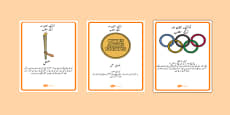 The Olympics Symbols and Their Meanings Display Posters Urdu