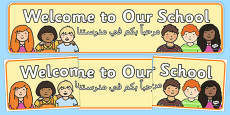 Welcome to Our School Display Banner Arabic Translation