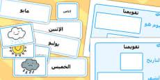 Weather Calendar Arabic