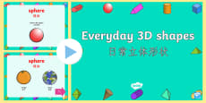 Everyday 3D Shapes PowerPoint English/Mandarin Chinese