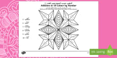 Rangoli Patterns Addition to 10 Colour by Number Arabic/English