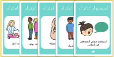 Good Manners Posters Arabic