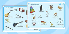 Music Word Mat Arabic