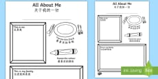 All About Me Colouring and Drawing Activity Sheet Mandarin Chinese Translation