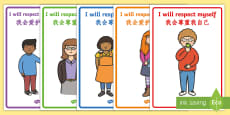 Respect in the Classroom Display Posters English/Mandarin Chinese