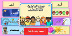 When You Enter this Classroom Display Pack Arabic