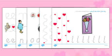Valentine's Day Pencil Control Activity Sheets Arabic
