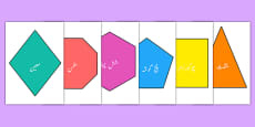 2D Shapes Display Cut-Outs Urdu