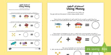 Using Money LA Activity Sheet Arabic/English