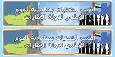 لوحة حائط أطيب التمنيات بمناسبة اليوم الوطني لدولة الإمارات