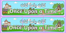 Once Upon A Time Display Banner Arabic/English