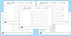 Lily Pad Counting in 2s, 5s and 10s Activity Sheets Mandarin Chinese