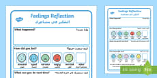 Feelings Reflection Writing Frame Arabic/English