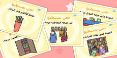We Can Classroom Rule Display Posters Arabic