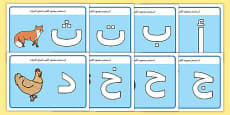 Arabic Alphabet Playdough Mats