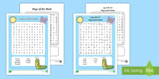 Days of the Week Word Search Arabic/English