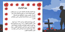 Remembrance Day Information Sheet Arabic