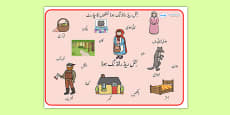Little Red Riding Hood Word Mat Urdu