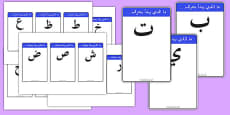 Alphabet Activity Cards Arabic